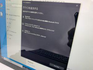 追加するデバイスの種類選択画面
